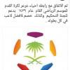 ثلاثة رعاة ينضمون لدعم رابطة إتحاد أحياء عرعر