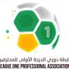 غداً الثلاثاء دوري الدرجة الأولى للمحترفين ينطلق بـ4 مباريات