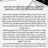 هجر يرفع مذكرة استئناف ضد قرار الفيفا لمستحقات الالباني كروجا