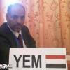 انجاز جديد للرياضه اليمنية : عجران عضوا للمكتب التنفيذي لاتحاد غرب اسيا لرفع الاثقال