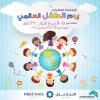 بتنظيم وإشراف أمانة العاصمة المقدسة ،، اليوم العالمي للطفولة بمول الحجاز