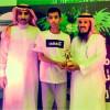 نائب مدير تعليم الدرعية يتوج أبطال متوسطة الملك سعود