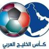 الكويت تستضيف كأس الخليج بدلا من قطر