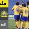 ملخص لقاء النصر و الاهلي – دوري المحترفين