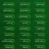 إعلان قائمة الأخضر لخليجي 23 والتمياط رئيساً للبعثة