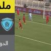 ملخص لقاء الشباب و الخليج – كأس الملك