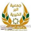 """""""جمعية بر النبك أبو قصر"""" تعتمد توزيع مشروع التغذية المدرسية لأكثر من """"١٧٤"""" طالب وطالبه ."""