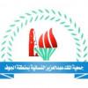 مجلس جمعية الملك عبدالعزيز الخيرية يعقد اجتماعه الثالث