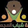 محافظة المجمعة تستضيف أولى الدورات التدريبية لمشروع تأهيل لجان شباب منطقة الرياض