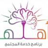 """تعليم الخرج يبدأ أول مراحل مشروع """" أهلها """" الأكثر إحترافية في تنمية المجتمعات"""
