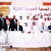 الجمعية العمومية للاتحاد العربي للكاراتيه تجتمع الجمعة في الرياض لاختيار رئيس وأعضاء المجلس