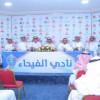 إدارة الفيحاء تقيم اللقاء المفتوح لمجلس الإدارة مع الجمهور الفيحاوي