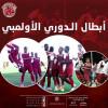 الفيصلي يحقق لقب الدوري الاولمبي