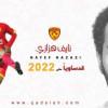 القادسية يجدد عقد لاعبه نايف هزازي