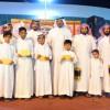 تكريم الفائزين في مسابقة عبدالله الملوحي لحفظ القران الكريم