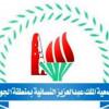 جمعية الملك عبدالعزيز الخيرية تعقد اجتماعها العاشر