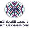 اللجنة المنظمة للبطولة العربية للأندية تعقد اجتماعاتها التحضيرية في جدة