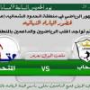 المتحد و السحاب في نهائي بطولة المتحد الأولى بعرعر