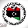 الاتحاد الليبي يحدد موعد انطلاق الدوري المحلي ويعلن أن منتخب بلاده يستعد في مصر