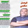 """نادي الشهيد يتعاقد مع المدرب """"فيصل الحكمي """" لقيادة الفريق الأول"""