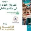 الجمعة … فعاليات اليوم الوطني #88 # منتجع شاطئ الدانة بالشرقية هاف مون