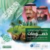 خصومات كبيرة في شركة الخليج للتدريب فرع مكة المكرمة  بمناسبة اليوم الوطني السعودي 88