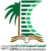 الجمعية السعودية للإدارة الصحية تنظم الملتقى الثاني للقيادات الصحية في الخبر