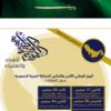 اتحاد الخليج الثقافي يشارك في عدة محافل بمناسبة اليوم الوطني السعودي الثامن والثمانون