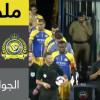 ملخص لقاء النصر و الحزم – دوري الامير محمد بن سلمان