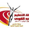 500 طالب يدشنون بطولة ألعاب القوى في تعليم الرياض