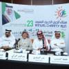 المؤتمر الإعلامي الأول لسباق الجري الخيري السنوي ال (٢٣)