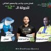 مدرب النصر هيلدر ونجمه امرابط وجمهور الهلال يحصدون جوائز الجولة 12