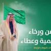 رئيس الاتحاد السعودي لكرة القدم: ذكرى البيعة الرابعة تستنهض روح التكاتف واللحمة بين القيادة الحكيمة والشعب الوفي