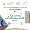 """جامعة """"المؤسس"""" تستضيف اليوم منافسات بطولة الاتحاد الرياضي للجامعات السعودية العاب القوى بمشاركة أكثر من 300 طالب"""