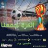 70% من دخل الفعالية النسائية لكرة القدم للمسؤولية المجتمعية
