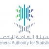 الهيئة العامة للإحصاء: انخفاض معدل البطالة للسعوديين خلال الربع الرابع 2018م مقارنة بالربع السابق
