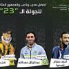 دوري الامير محمد بن سلمان : ميدو وحمدالله وجمهور الاتحاد يخطفون افضلية الجولة 23
