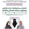 مركز الأميرة جواهر لمشاعل الخير يدشن ديوانية المرأة الاقتصادية