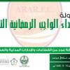 نادي عرعر يعلن تنظم بطولة شهداء الواجب الرمضانية الثانية