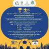 التنمية الإجتماعية بعرعر تعلن عن إقامة بطولة رمضانية لأحياء على كأس شهداء الواجب