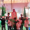 مركز غصون المستقبل لرعاية النهارية يحتفل بمناسبة زيارة خادم الحرمين الشريفين للمنطقة الشرقية