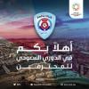 أبها يتأهل رسمياً إلى دوري الامير محمد بن سلمان للمحترفين