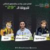 سييرا وحمدالله وجمهور الاتحاد يحققون جوائز أفضلية الجولة 29