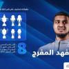 المفرج يستقيل من إدارة الكرة بنادي الهلال
