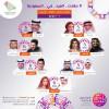 7 حفلات و13 مطرباً ومطربة يتألقون في موسم العيد بالمملكة العربية السعودية