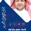 الاعلامي معيض الزهراني يستعد لأصداره الاول كتاب بعنوان( آفاق الإعلام الجديد)