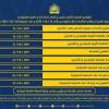 النصر يعلن البرنامج الزمني لإنتخابات الفترة الثانية