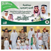 احتفال مديرية السجون بالمنطقة الشرقية مع النزلاء وتكريم ابناء الشهداء