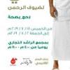 بمشاركة ٦جهات بالمنطقة الشرقية : إطلاق أكبر حملة للتبرع بالدم دعما لضيوف الرحمن