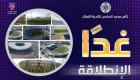 دور الـ 32 لكأس محمد السادس للأندية الأبطال ينطلق غداً بمواجهتين جماهيرتين